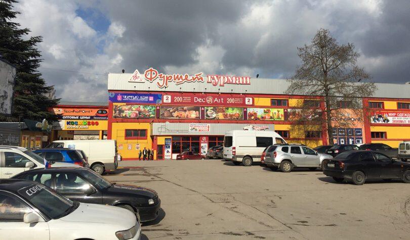 Супермаркет «Фуршет»