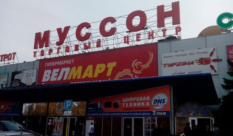 Помещения реконструкция здания бывшей столовой завода «Муссон», г. Севастополь